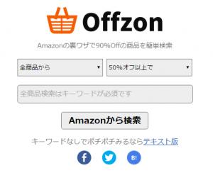 Offzon検索画面
