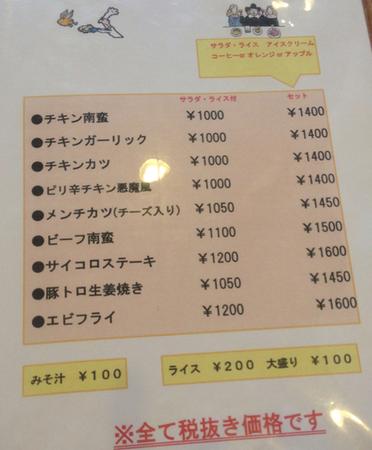風媒花メニュー3