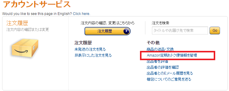Amazon定期おトク便キャンセル01