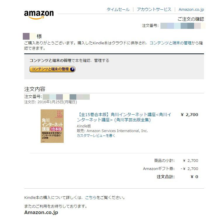 Kindle突発セール01