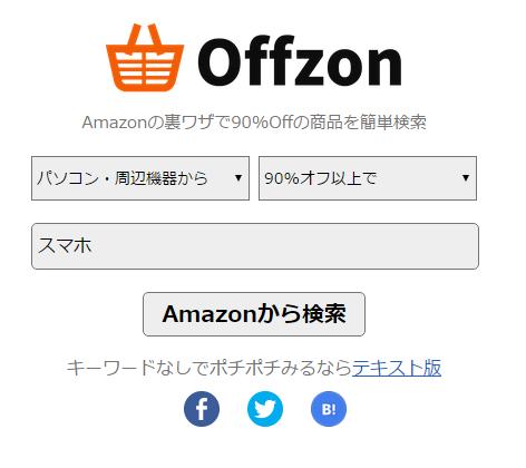 Offzon使い方03