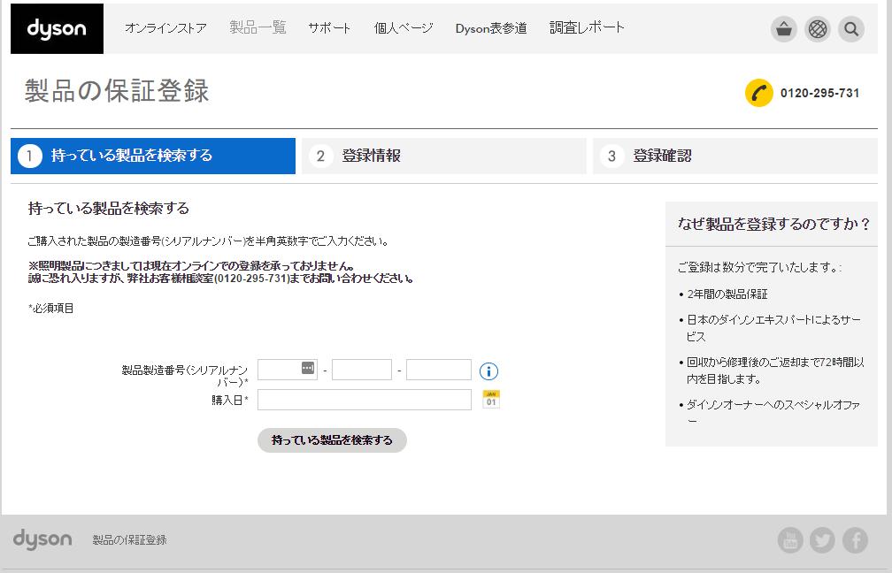 ダイソン掃除機の修理の為にオンライン登録02