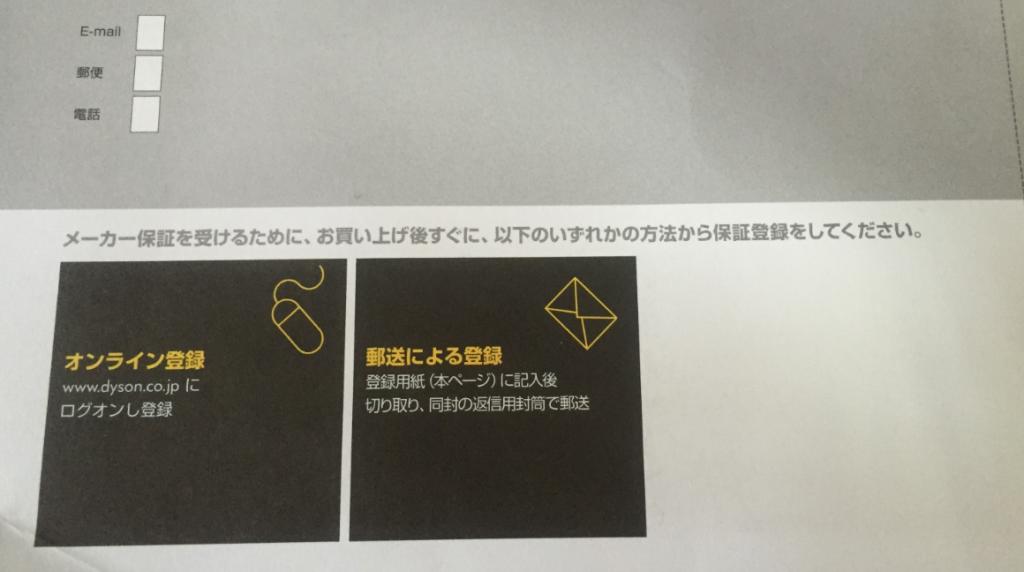 ダイソン掃除機保証登録カード