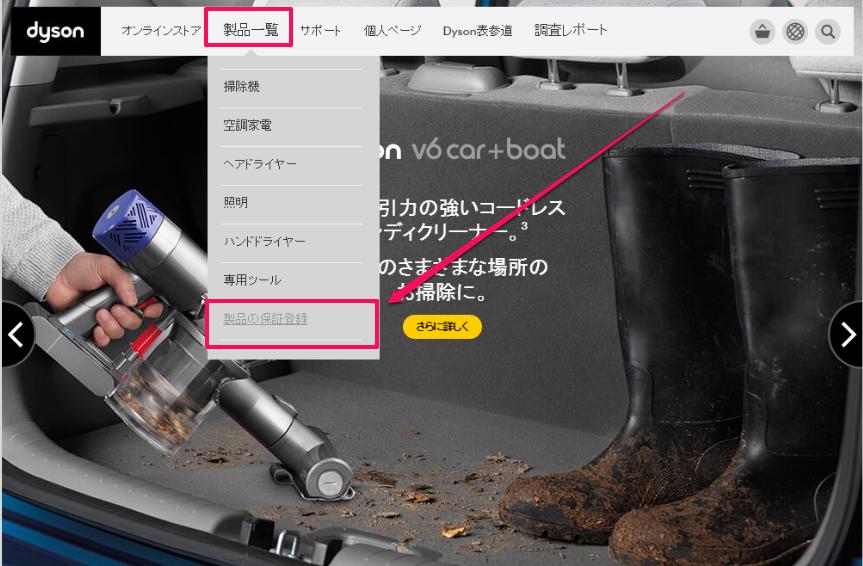 ダイソン掃除機の修理の為にオンライン登録01