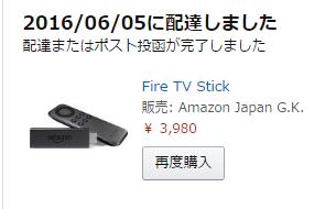 firetvstick購入