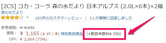 コカ・コーラ 森の水だより 日本アルプス (2.0L×6本)×2箱05
