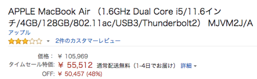 AmazonプライムデーMacBookAir