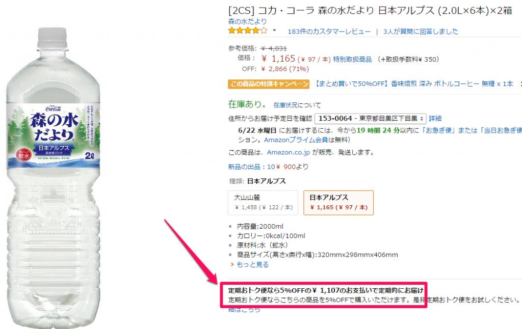 コカ・コーラ 森の水だより 日本アルプス (2.0L×6本)×2箱01