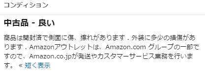 Amazonアウトレット商品とコンディション