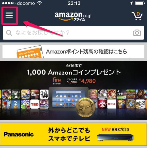 Amazonアプリ1