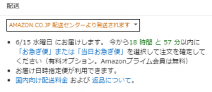 Amazonアウトレット配送料プライム