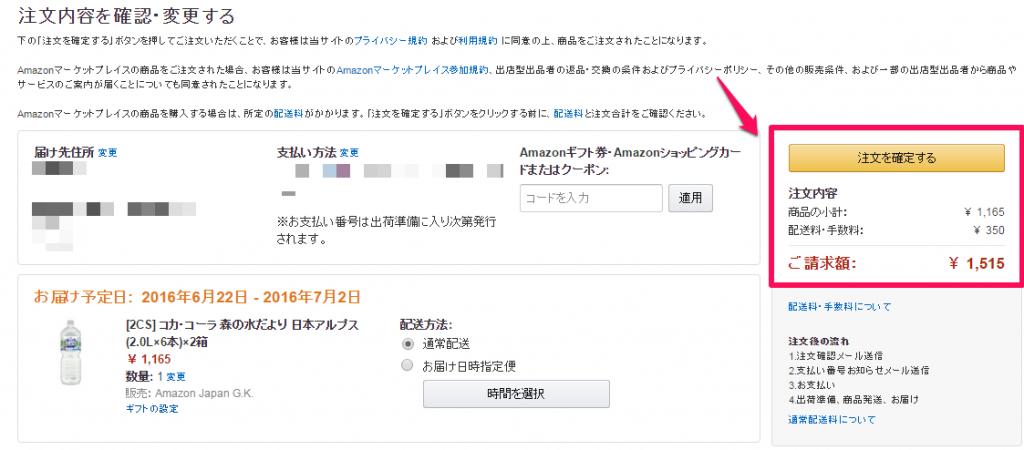 コカ・コーラ 森の水だより 日本アルプス (2.0L×6本)×2箱04-1