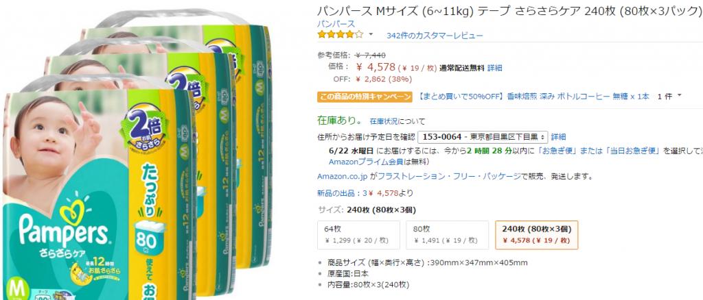 パンパース Mサイズ (6~11kg) テープ さらさらケア 240枚 (80枚×3パック)01