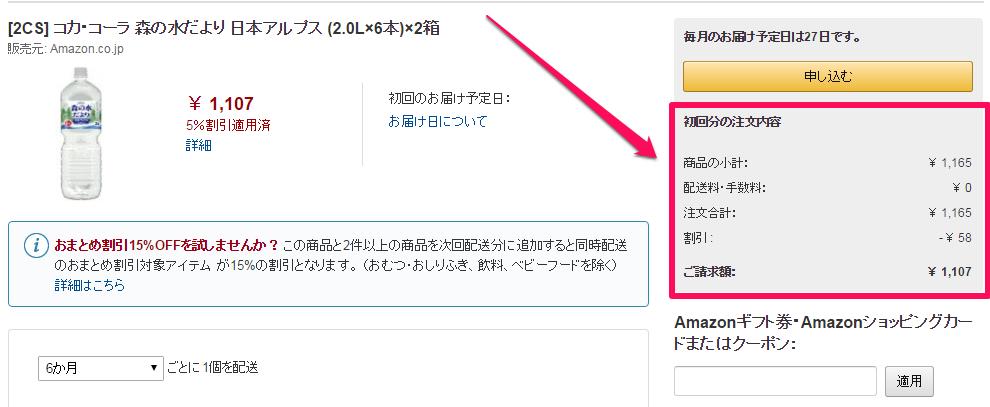 コカ・コーラ 森の水だより 日本アルプス (2.0L×6本)×2箱03