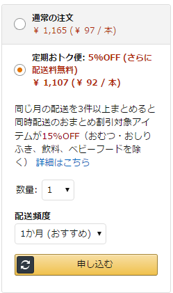 コカ・コーラ 森の水だより 日本アルプス (2.0L×6本)×2箱02