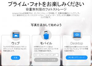 Amazonプライムフォト01