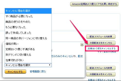 Amazon定期おトク便キャンセル02