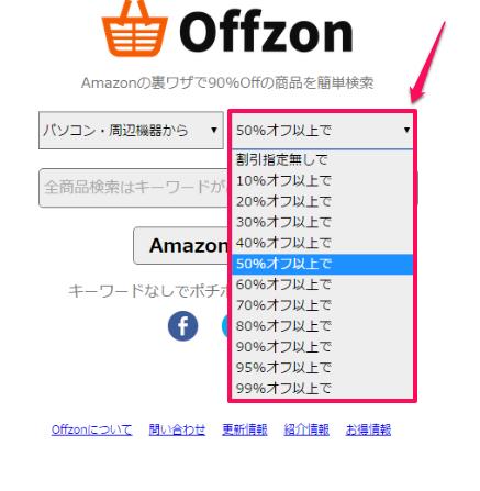 Offzon使い方02