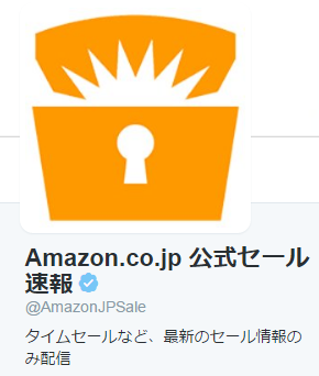 Amazon.co.jp 公式セール速報