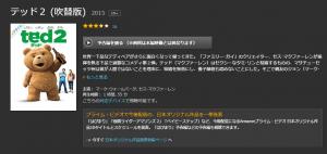 Amazonプライムビデオted2