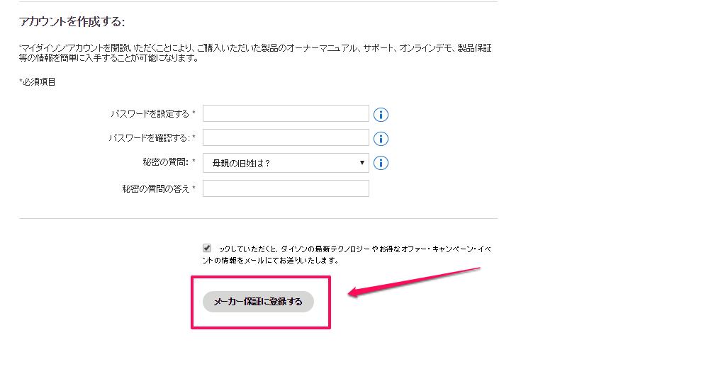ダイソン掃除機の修理の為にオンライン登録04
