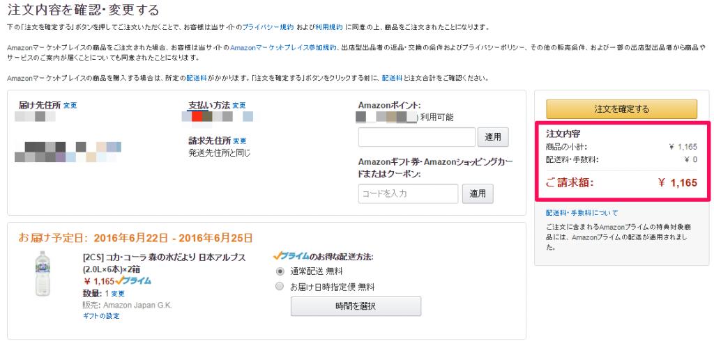コカ・コーラ 森の水だより 日本アルプス (2.0L×6本)×2箱04