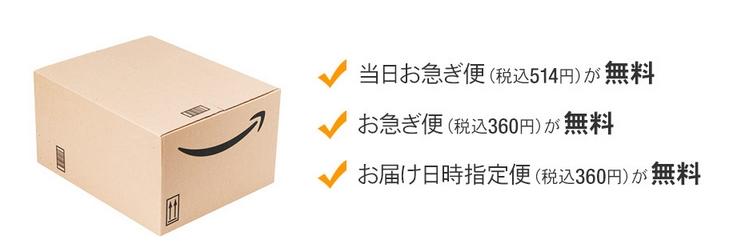 Amazonプライムお急ぎ便