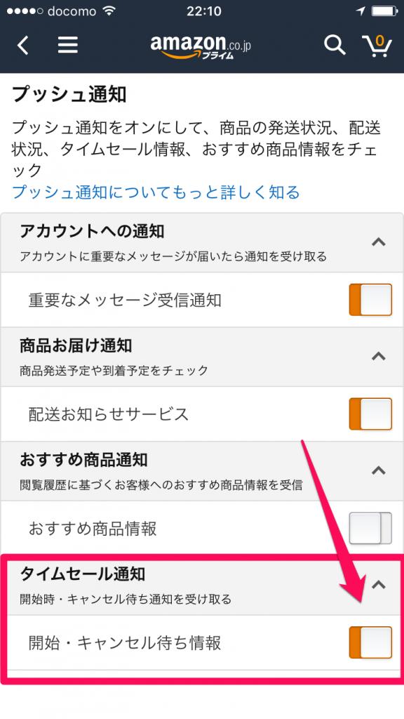 Amazonアプリ3
