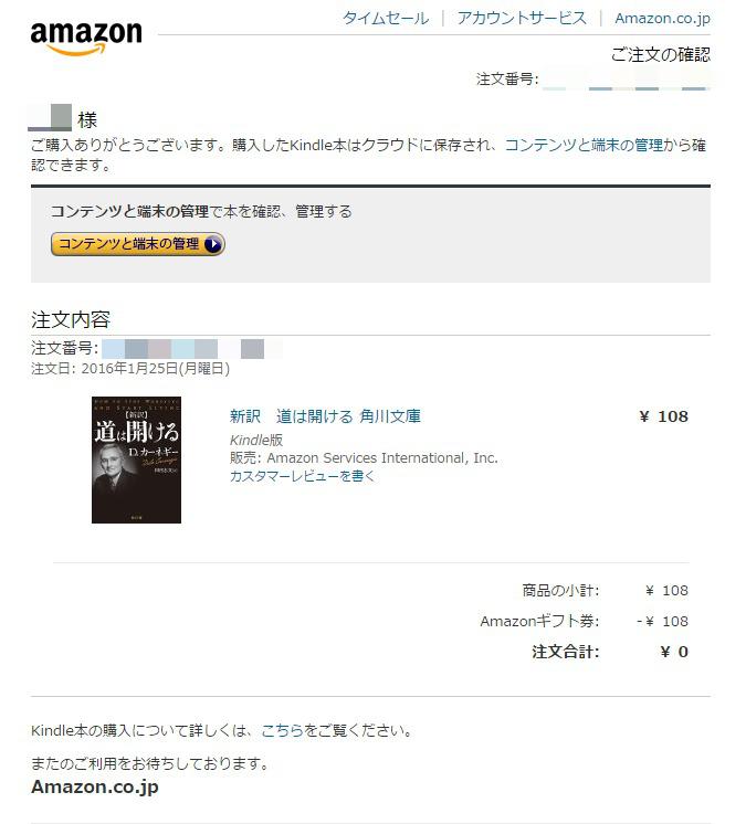 Kindle突発セール04