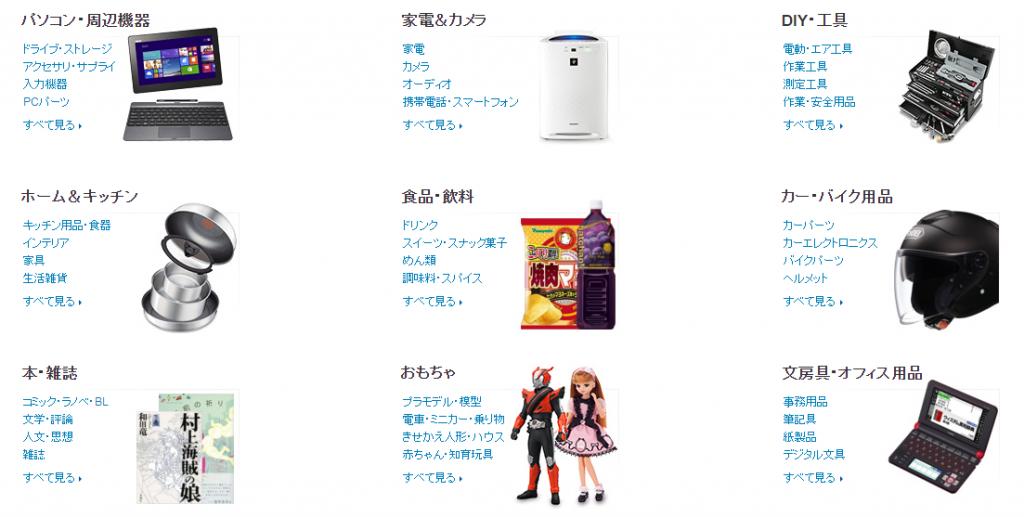 Amazonアウトレット取り扱い商品