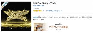 AmazonプライムミュージックBABYMETAL
