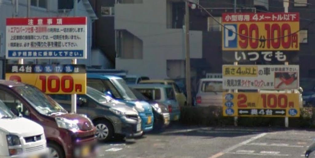 ふたば駐車場