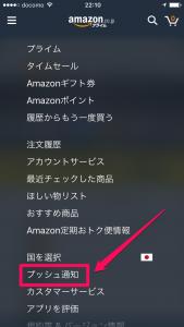 Amazonアプリ2