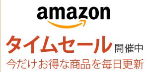 Amazonタイムセール開催