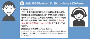 AIRJAM2016のチケットの販売方法1