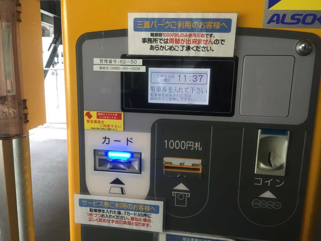 JR九州ホテル宮崎の駐車場の操作方法2