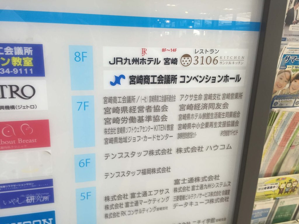 JR九州ホテルの場所1