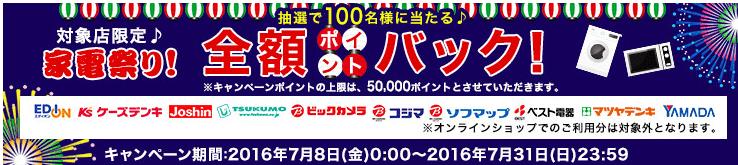 楽天カードアプリのキャンペーン03