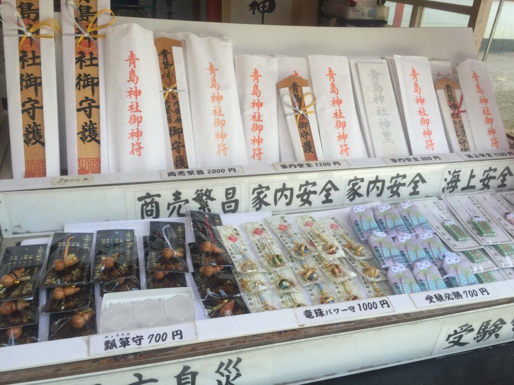 青島神社のお守り2