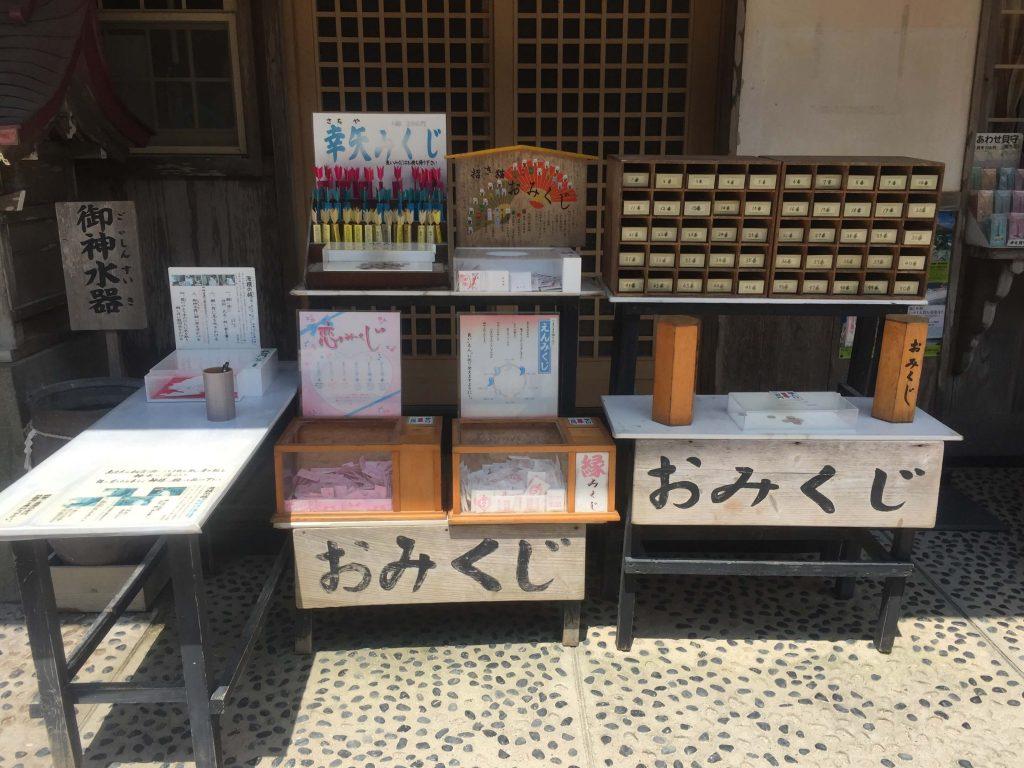 青島神社おみくじ