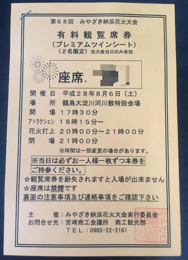 宮崎の花火大会で有料観覧席を買ってみた3