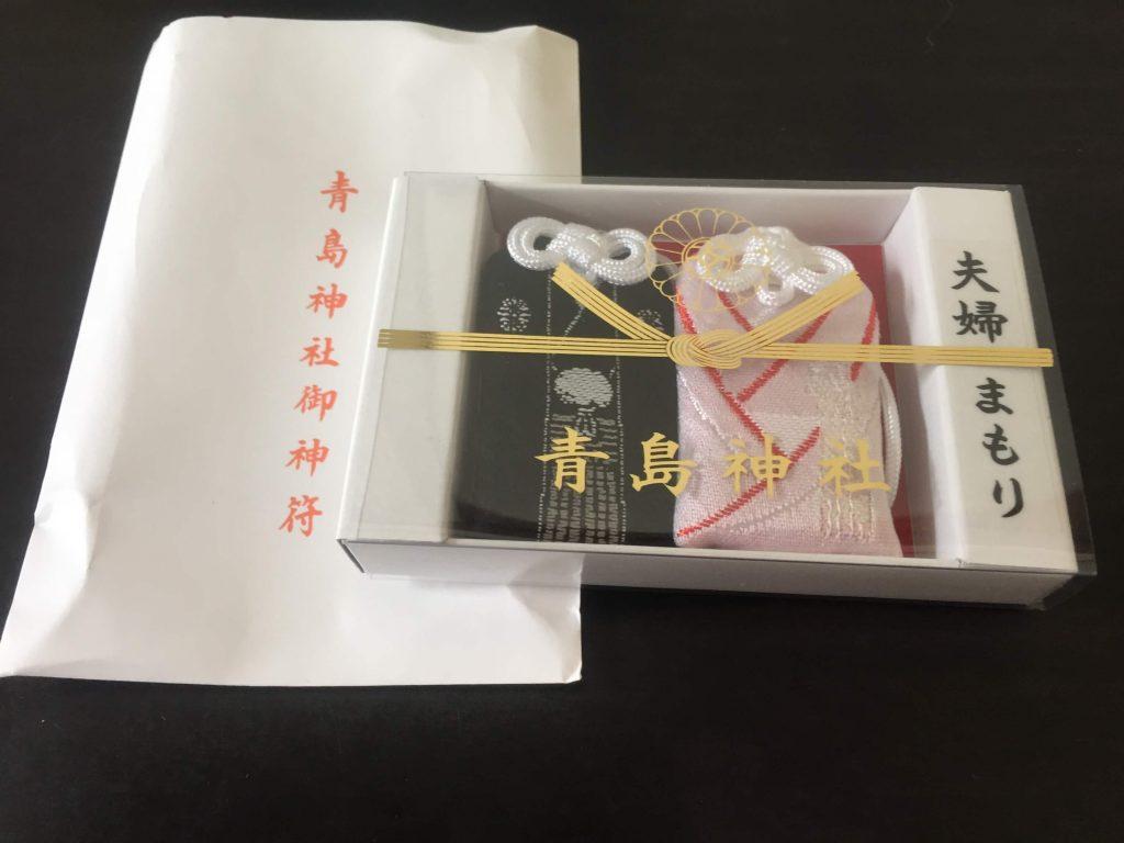青島神社のお守りを再度購入