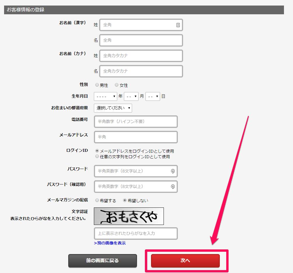 セブンチケットの登録の仕方03