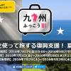 九州復興割が楽天で追加!お得すぎて9月の3連休も予約した話