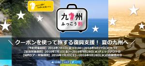 九州復興割が楽天で追加