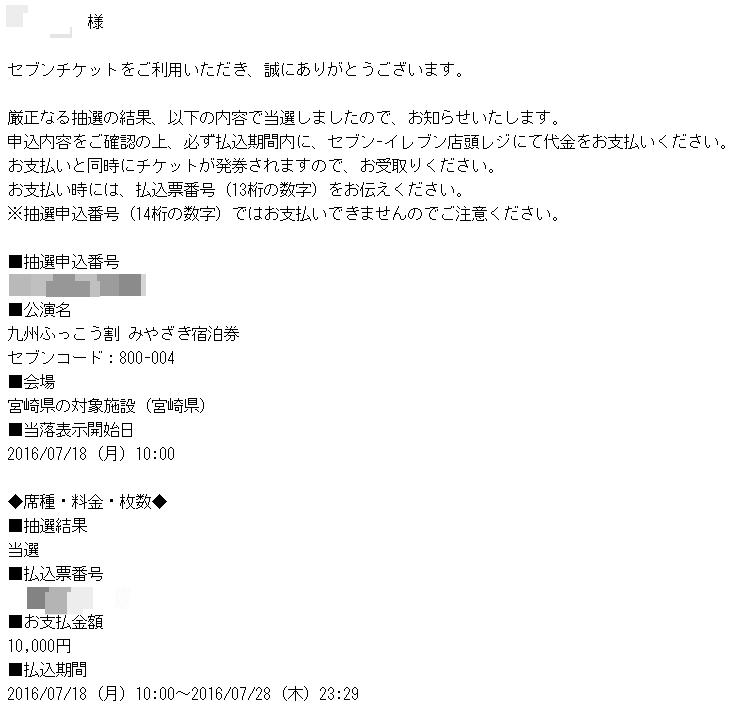 九州ふっこう割みやざき宿泊券当選発表日2