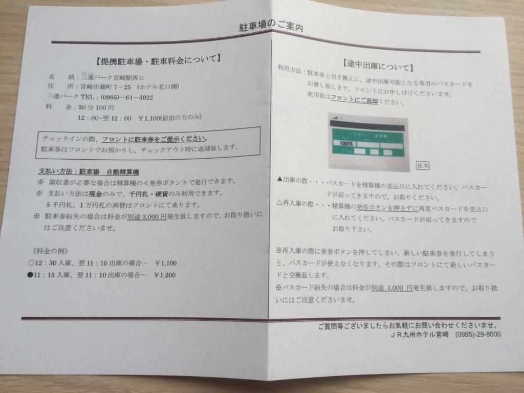 JR九州ホテル宮崎の出入り自由駐車券3