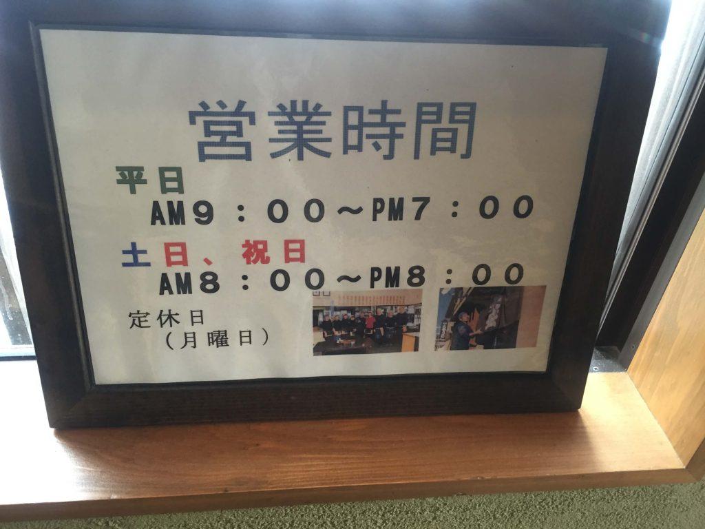 宮崎の大盛りうどんの営業時間