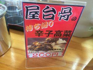 屋台骨のラーメンのオススメの食べ方11