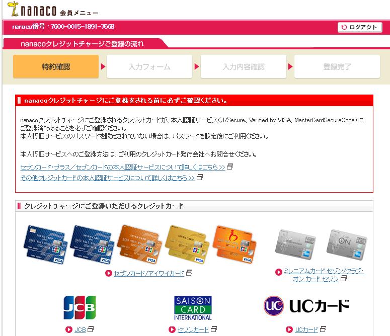 nanacoにクレジットカードでチャージする方法4